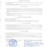 Договор Волянский 2 сторона 001