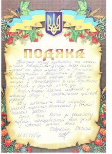 podyaka-gavrilyuk