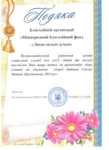 podyaka-savchak-001