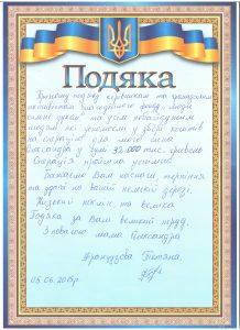 podyaka-francuzova-001