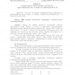 page-0008