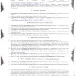 шевченко договор 001