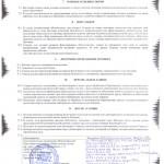 шевченко договор 2 001