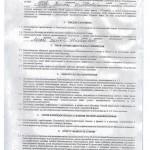 Договор Легкий 1 001