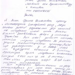 Scan_20151118_122955