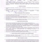Scan_20151125_084018