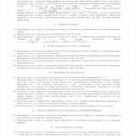 Договор Федив 001