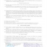 Договор Федив 2 001