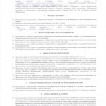 Договор Гедзюк1 001