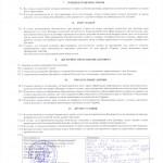 Договор Гедзюк2 001