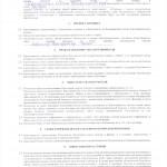 договор Рабах1 001