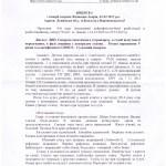 Договір ст.1_002