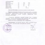 Договір ст.1_003