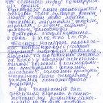 Виписка, грудень 2015 (2)