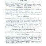 Сіверська договор