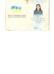 Кладенко паспорт1 001