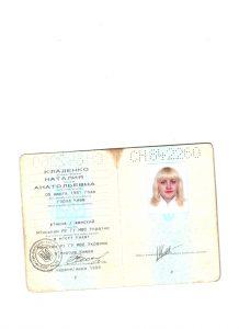 Кладенко паспорт2 001