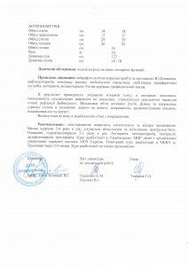 vipiska_trusk2