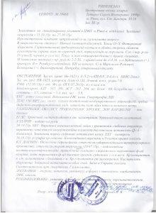 skanovanij-dokument-4