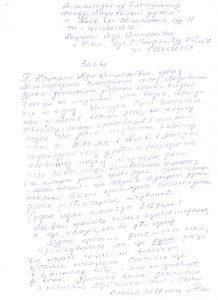 teteruk-zayava